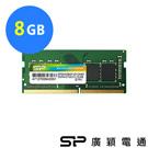 SP廣穎 8G DDR4 2400 筆記型記憶體
