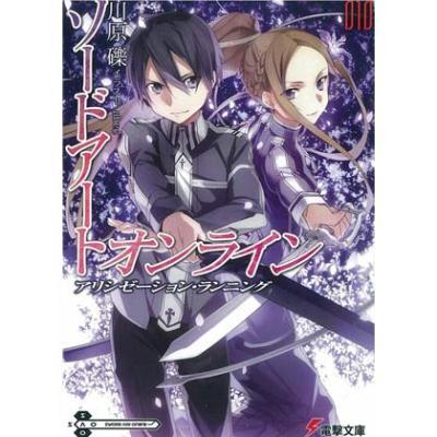 Sword Art Online刀劍神域(10):Alicization beginnin