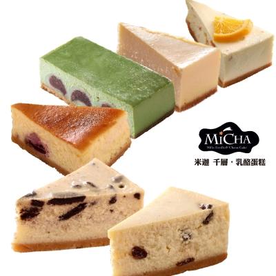 人氣乳酪專賣店-米迦-任選2盒團購NO.1法式重乳酪