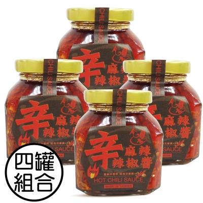 果之蔬 辛! 鄒頌古道麻辣醬200ml(四罐組)