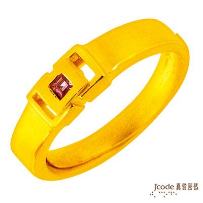 J'code真愛密碼-著迷品味 純金戒指 (女)