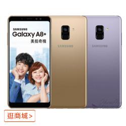 三星A8+2018(6G/64G) 贈延保卡