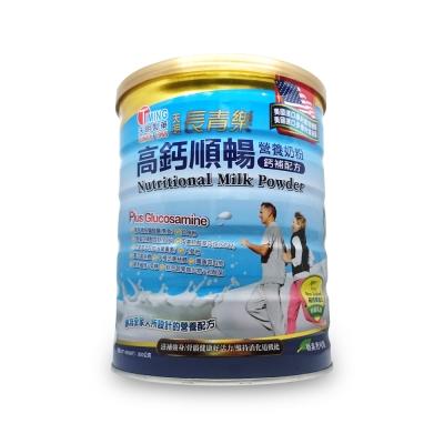 天明製藥 天明長青樂-高鈣順暢營養奶粉(補鈣配方)(900g/罐)