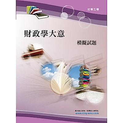 財政學大意模擬試題(10版)