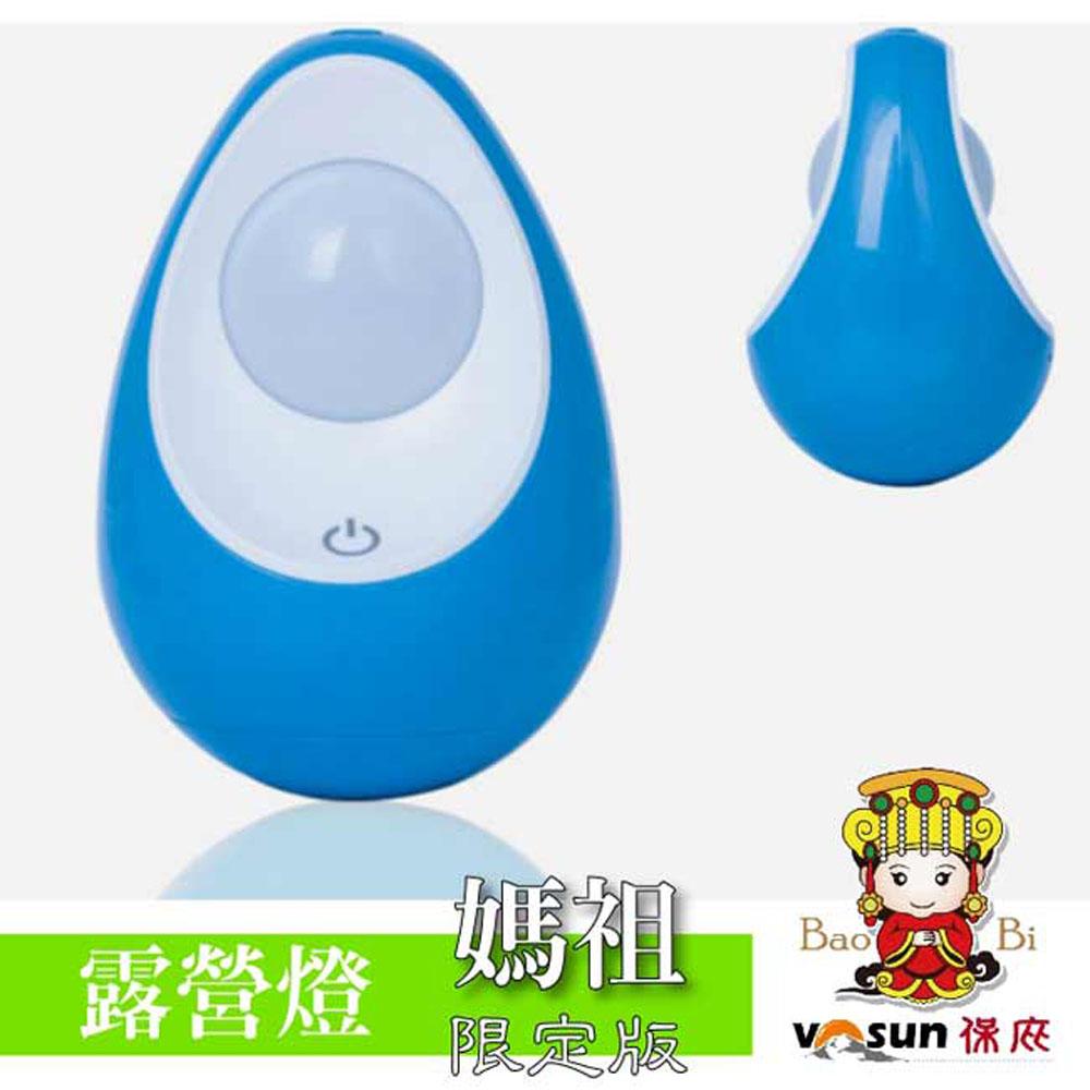 【VOSUN】媽祖限量版 180lm LED 觸控充電式露營燈_湖水藍