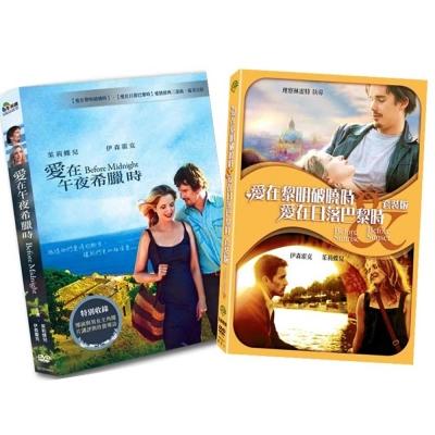 愛在黎明破曉時+愛在日落巴黎+愛在午夜希臘時  愛在三部曲 DVD