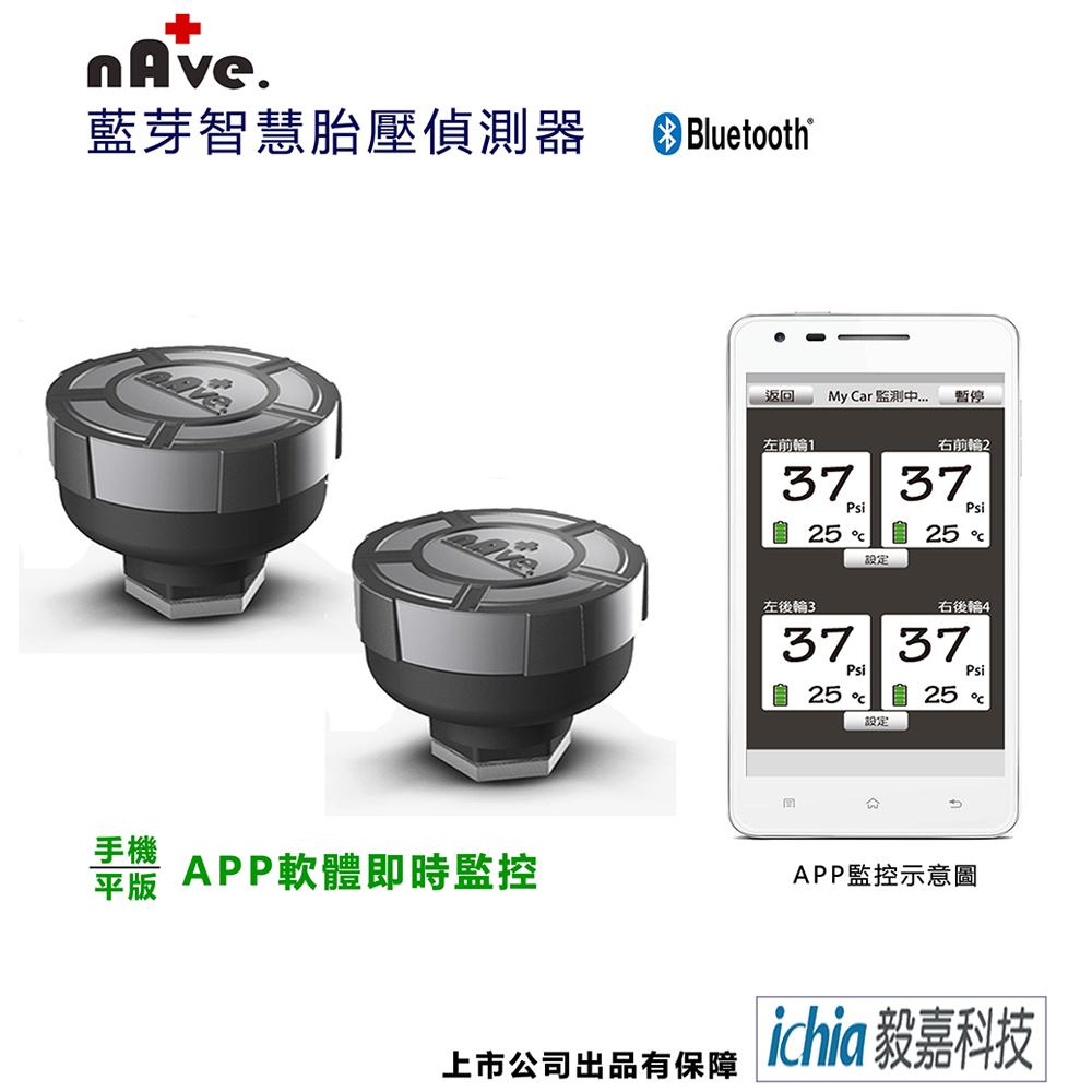 【nAve】全藍芽胎壓偵測器(手機監測)-機車版-急速配
