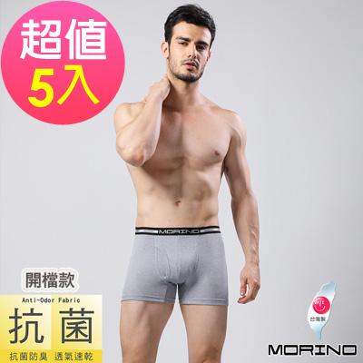 男內褲  抗菌防臭四角褲/平口褲 藍灰(超值5件組) MORINO
