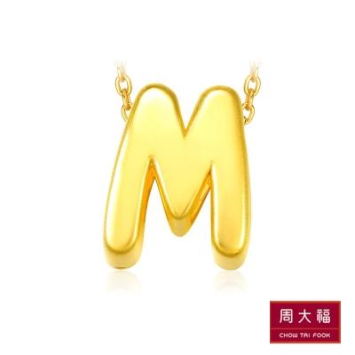 周大福 創意字母黃金路路通串飾/串珠-M