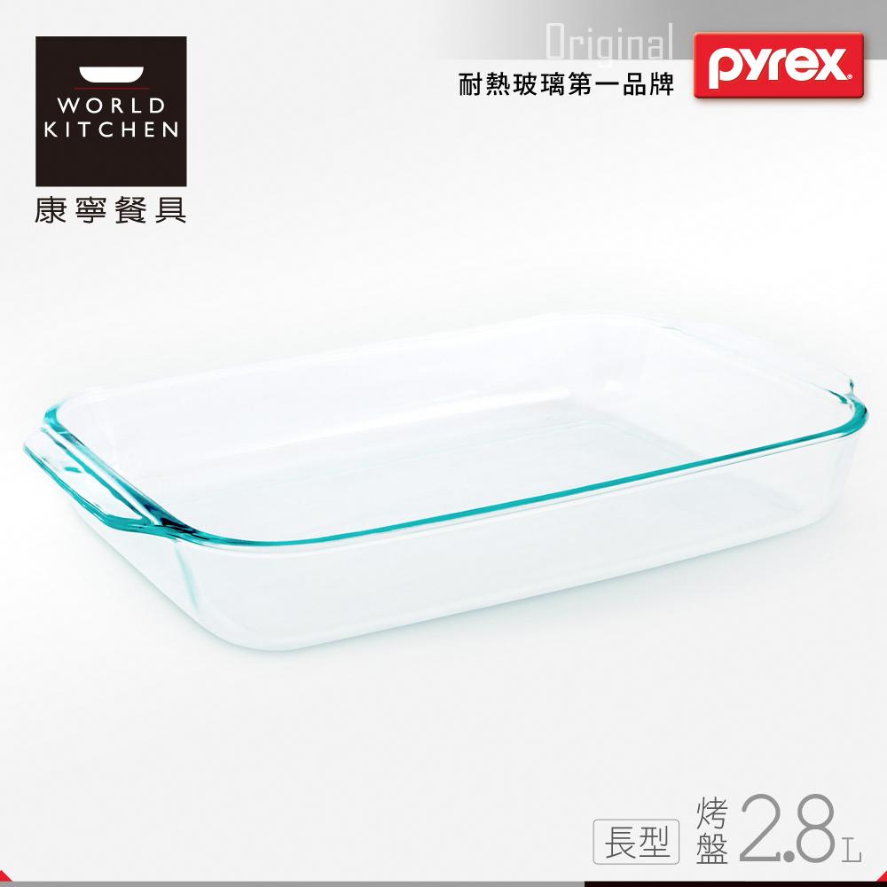 美國康寧 Pyrex 2.8L 長方型烤盤(8H)