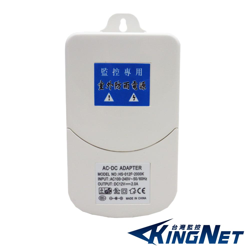 KINGNET 防水變壓器 戶外型 DC12V接頭 2安培 收納空間大 不怕雨水