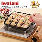 日本岩谷Iwatani 章魚燒鐵板/烤盤 CB-P-TAF