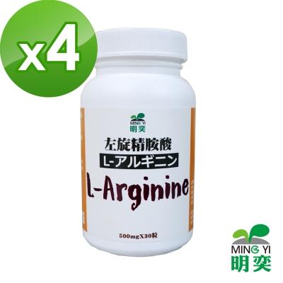 【明奕】左旋精胺酸(30粒/瓶)-4瓶