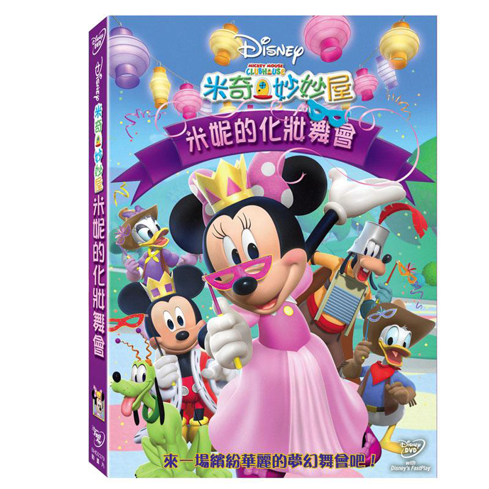 米奇妙妙屋DVD 米妮的化妝舞會 / MMCH Minnie's Masquerade