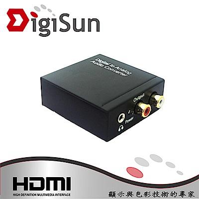 DigiSun AU263 數位轉類比音訊轉換器
