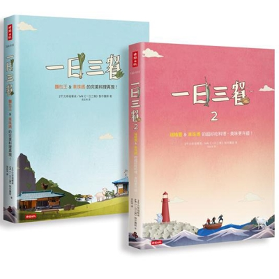 一日三餐【1+2套書】:韓綜食譜全收錄