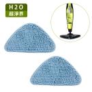 地板清潔布套長毛型2入組(搭配H2O「超淨界」兩用式HD高效蒸氣拖把)