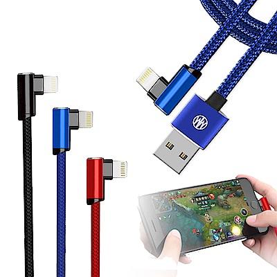 [Meet]iPhone 8pin 2.4A鋁合金L型快速傳輸充電線-2.2M