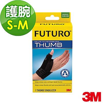 3M FUTURO 拉繩式拇指支撐型護腕 (S-M)