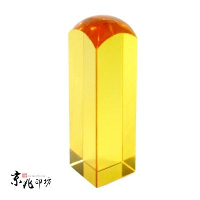 京兆印坊 5分招財黃水晶親算開運印章 方章