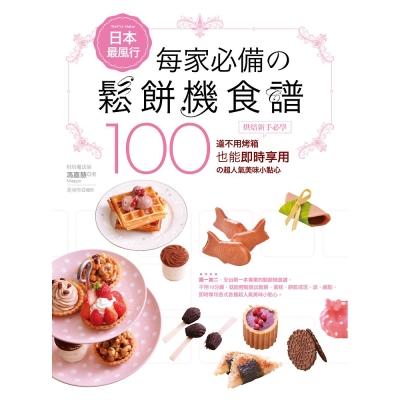 日本最風行每家必備的鬆餅機食譜:烘焙新手必學100道不用烤箱也能即時享用的超人氣美味小點心