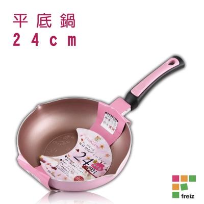 和平Freiz-日本EM-Bloom浮雕櫻花IH不沾深型平底鍋24cm