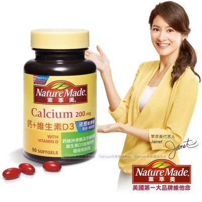 萊萃美-鈣-維生素D3液態軟膠囊-90粒