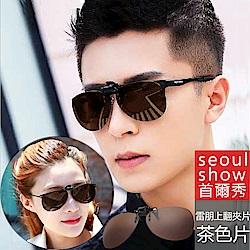 seoul show首爾秀 雷朋款墨鏡夾片太陽眼鏡掛片 茶色片