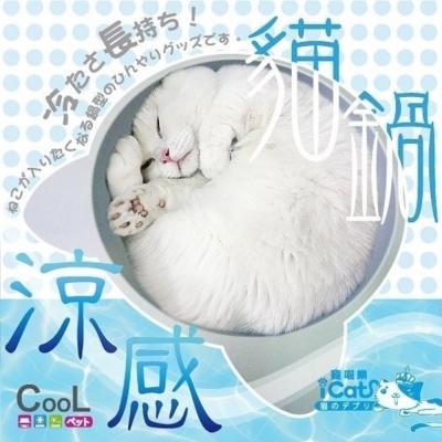寵喵樂 二代鋁合金涼感貓鍋