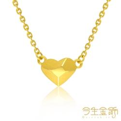 今生金飾 刻心項鍊  純黃金項鍊