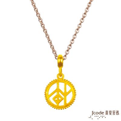 真愛密碼-魔羯座-北歐智慧密碼黃金墜子-送項鍊