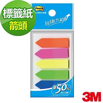 3M Post-it非抽取式5色箭頭標籤(584-5)