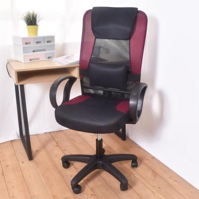 科博文高背透氣仰傾電腦椅(三色)