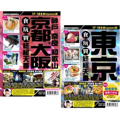 東京+京都大阪食玩買終極天書(2017-18年版) 二書合售