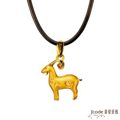 J'code真愛密碼 領頭羊立體黃金墜子-小 送項鍊