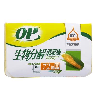 生物分解清潔袋(中)