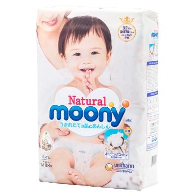 Natural moony 頂級有機棉紙尿褲 境內版 M 48片x4包/箱