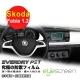 EyeScreen Skoda Fabia1.2 Everdry PET導航保護貼(無保固 product thumbnail 2