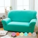 格藍傢飾 繽紛樂彈性沙發套 6色990元起