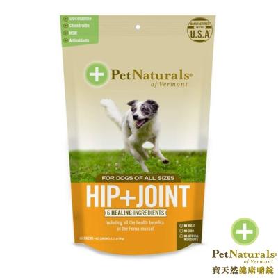 Pet Naturals 寶天然 健康嚼錠 關節好好 犬嚼錠 60粒