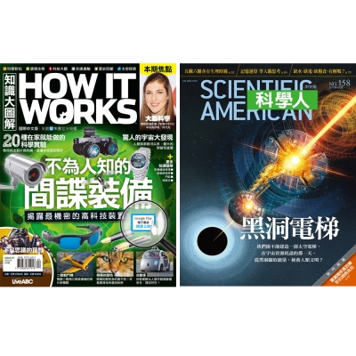 How It Works知識大圖解 (1年12期) + 科學人 (1年12期)