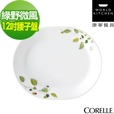 CORELLE康寧 綠野微風12吋腰子盤