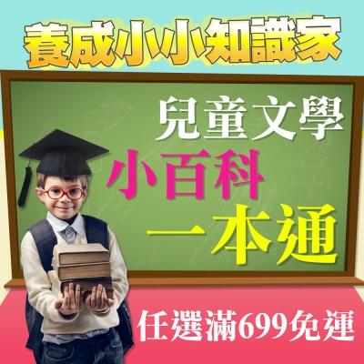 小小知識家!一本通、小百科、兒童文學 滿699免運