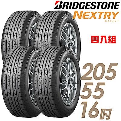 【普利司通】NEXTRY- 205/55/16吋輪胎 四入 (適Altis Mazda3等車型)