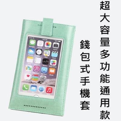 超大容量多功能通用款錢包式手機套殼袋