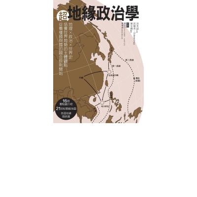 超地緣政治學-地理-政治-世界史-培養世界局勢的主體觀點-從看懂國與國的競合