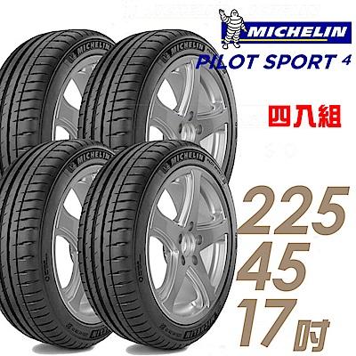 【米其林】PS4- 225/45/17吋 (適用於Camry等車型) 運動性能輪胎 4入組
