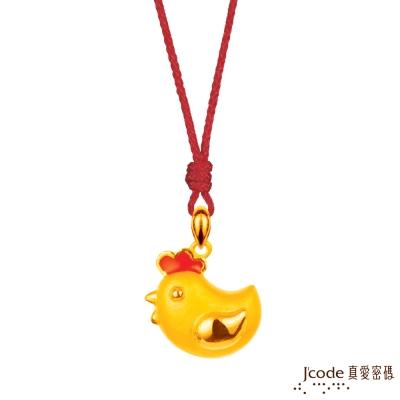J'code真愛密碼 快樂小雞黃金墜子 送項鍊