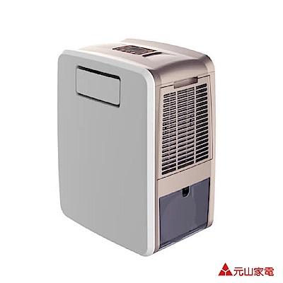 元山 多功能移動式冷氣 YS-3008SAR