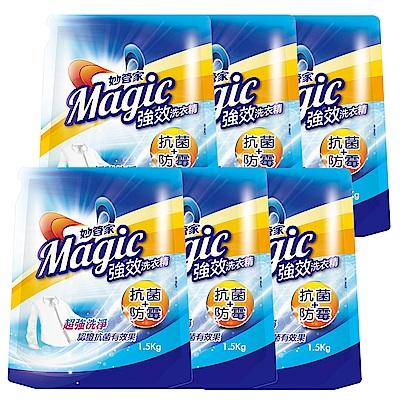 妙管家 強效洗衣精補充包-抗菌防霉1500g(6入/箱)